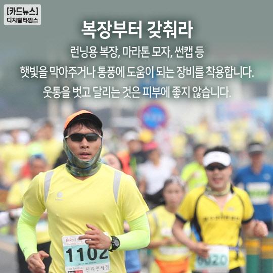 [카드뉴스] 여름철 마라톤 참가시 주의사항은?